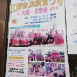 大麻・文京台地区2019市民夏祭り