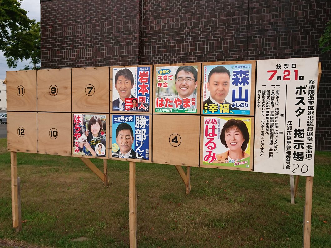 北海道参議院議員選挙2019年