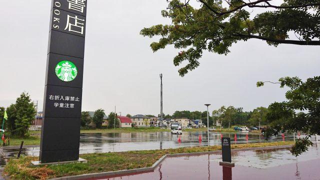 江別蔦屋書店・駐車場