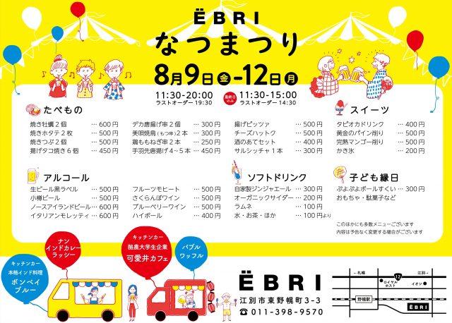エブリ夏祭り2019