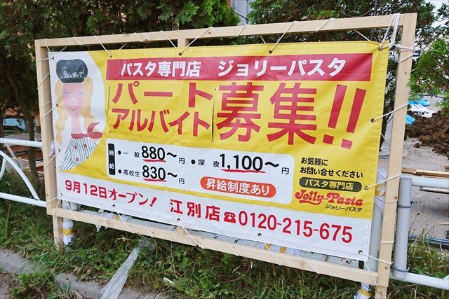 ジョリーパスタ江別店オープン予定日