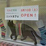 ニットカフェ(毛糸と雑貨)
