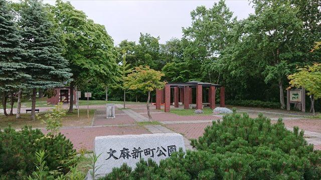 大麻新町公園(江別市元野幌)