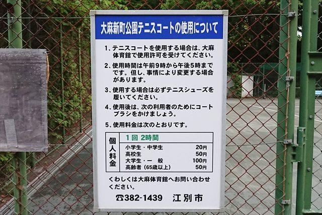テニスコートの使用について料金