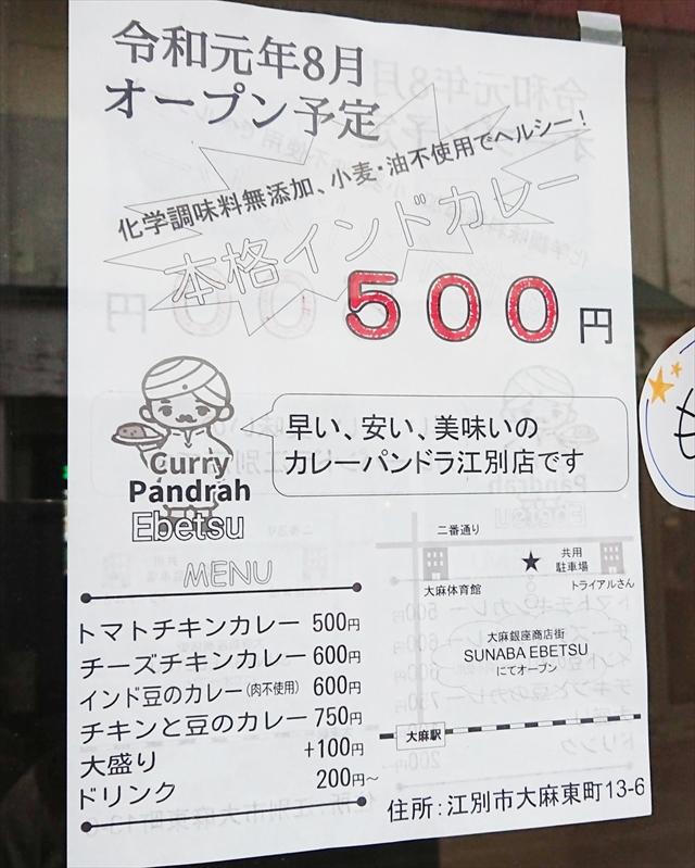 カレーパンドラ江別店