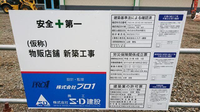 ツルハドラッグ江別文京台店工事看板