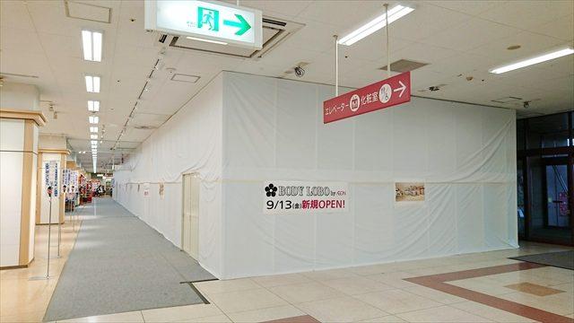 イオン江別店1階改装中