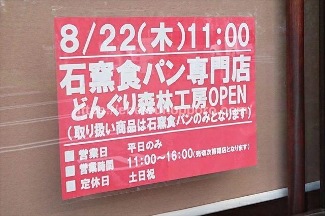 石窯食パン専門店