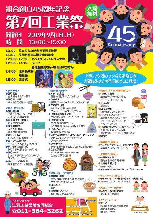 工業団地お祭り「工業祭2019」