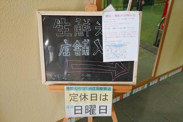 スーパー生鮮江別・入口看板