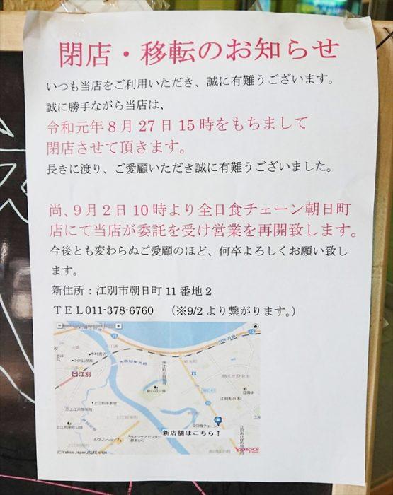 生鮮えべつ・閉店移転のお知らせ