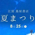 江別蔦屋書店夏祭り