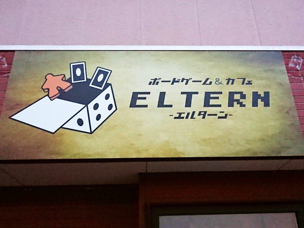 ボードゲームカフェ・エルターン