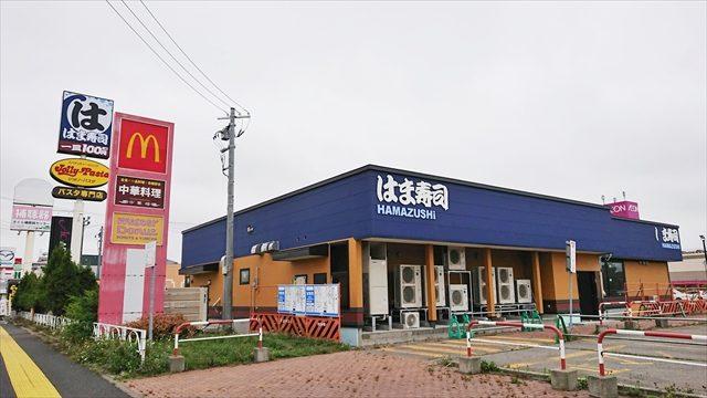 はま寿司江別店