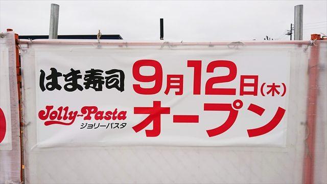 はま寿司江別店オープン日