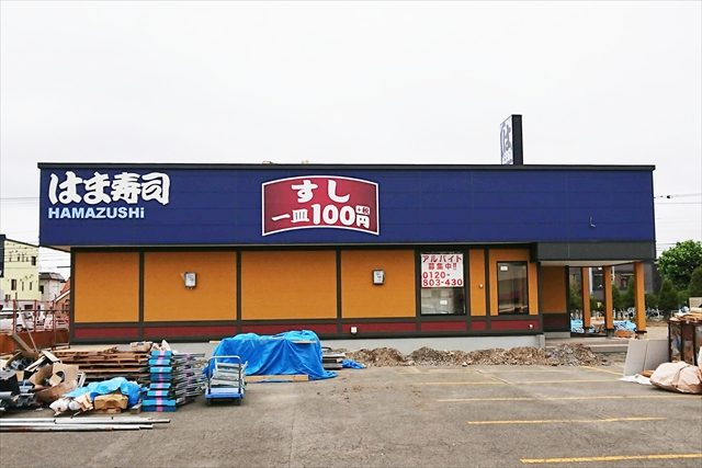 はま寿司江別店・店舗