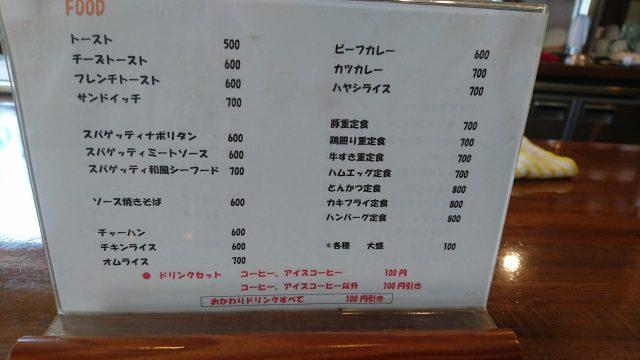 喫茶メルシーメニュー価格一覧表