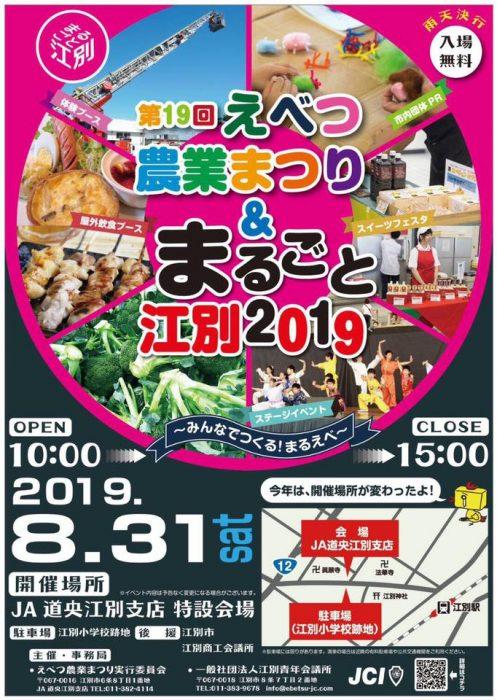 まるごと江別&えべつ農業まつり2019年