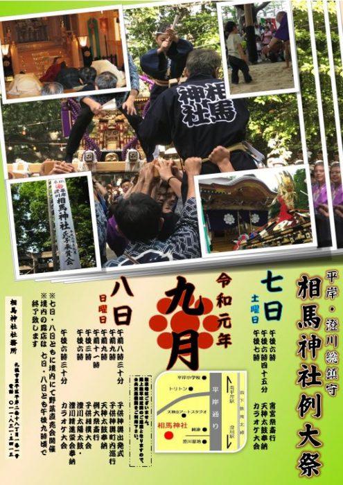 相馬神社お祭り秋季例大祭2019
