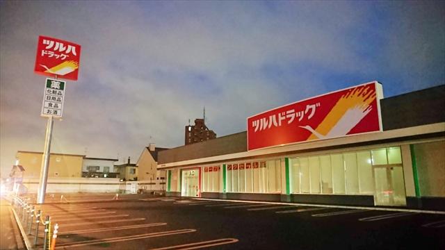 ツルハドラッグ江別文京台店