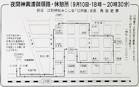 江別神社夜間神輿渡御2019順路コース