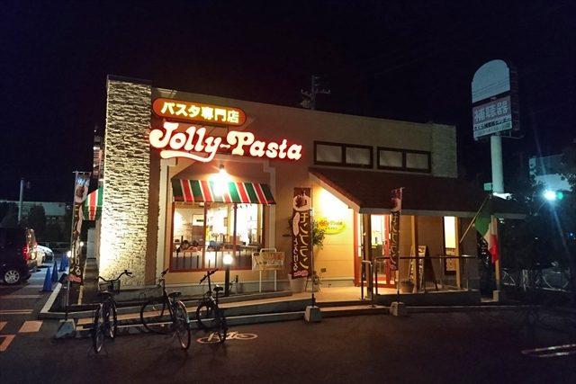 ジョリーパスタ江別店