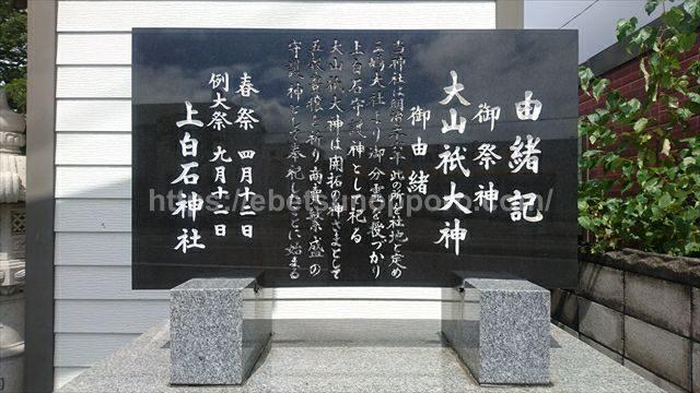 上白石神社・由緒記