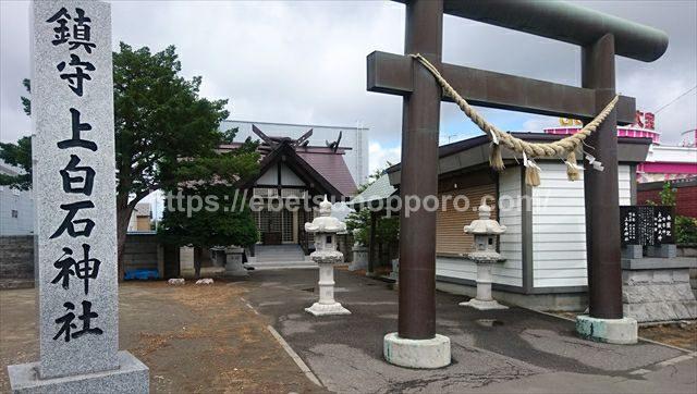 上白石神社