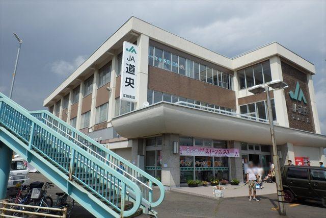 JA道央江別支店