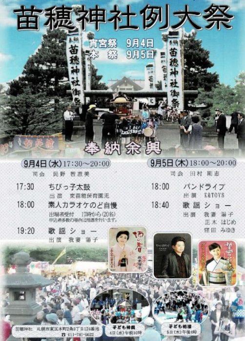 苗穂神社秋季例大祭2019