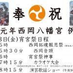 西岡八幡宮秋季例大祭2019