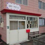 パスティーユ江別店出入口