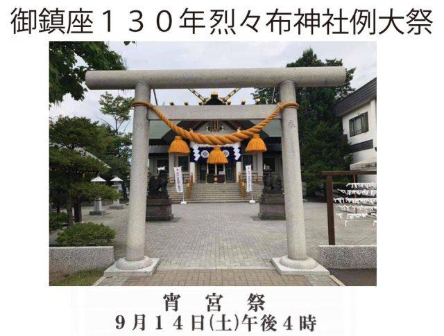 烈々布神社秋季例大祭2019