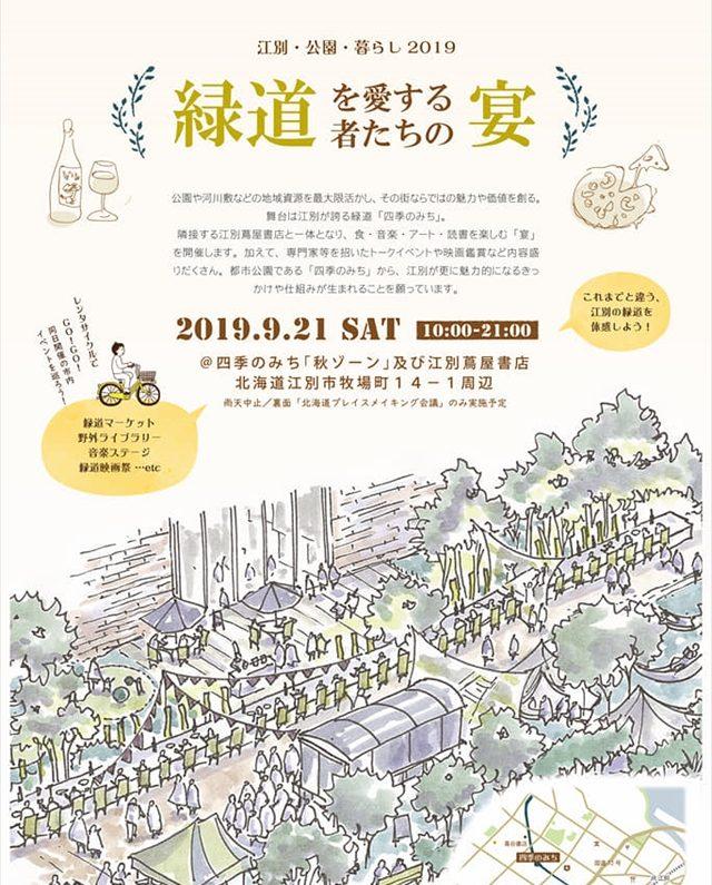 江別蔦屋書店・緑道を愛する者たちの宴