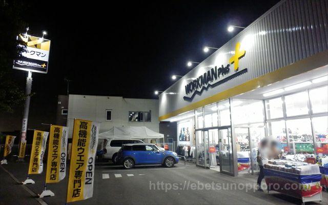 ワークマンプラス江別大麻店