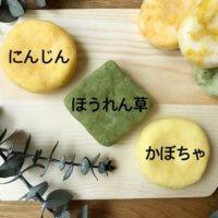 天然素材でつくる 手ごね野菜石鹸ワークショップ