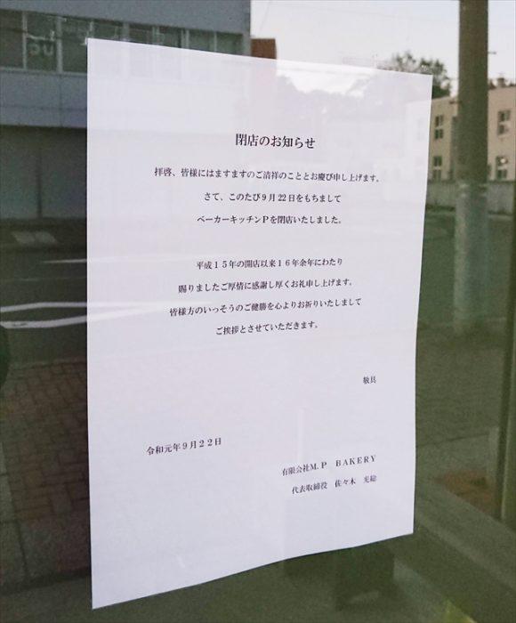 M.P BAKERY閉店のお知らせ
