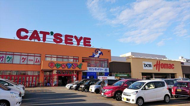 キャッツアイ新札幌店