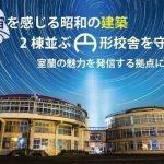 室蘭市・絵鞆小学校円形校舎