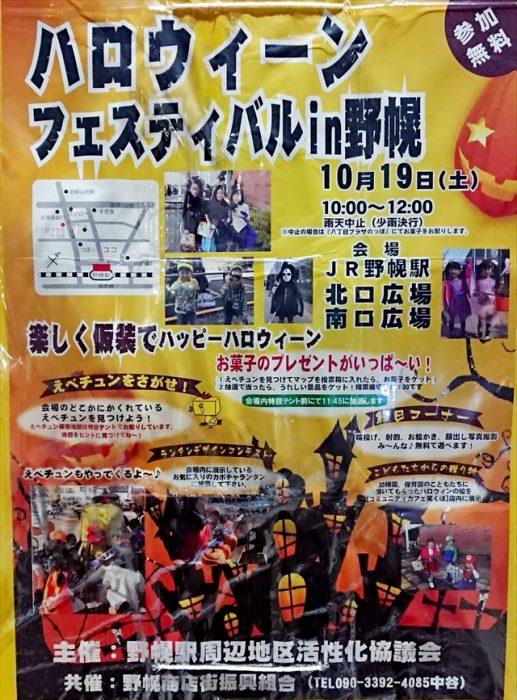 ハロウィーンフェスティバルin野幌