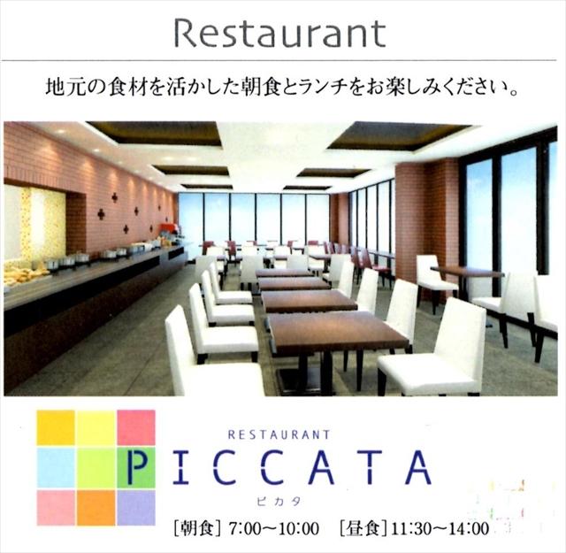レストラン・ピカタ