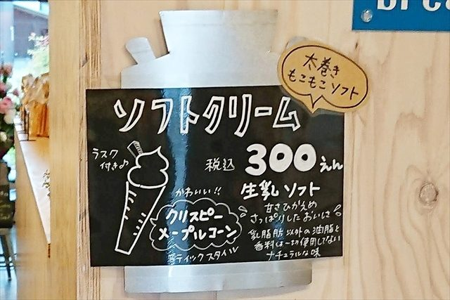 ソフトクリーム値段