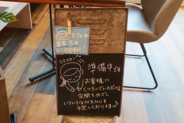 カフェオープン予定