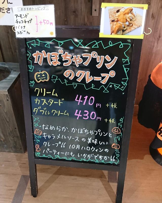 かぼちゃプリンのクレープ値段