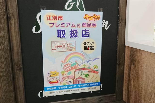 江別市プレミアム商品券取扱店