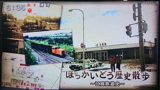 北海道歴史散歩 江別鉄道史