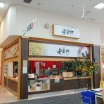 おむすび専門店・安曇野ビッグハウス野幌店