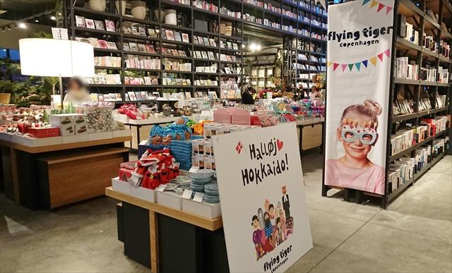 フライングタイガーコペンハーゲン北海道札幌2019江別蔦屋書店