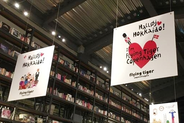 フライングタイガーコペンハーゲン北海道江別蔦屋書店