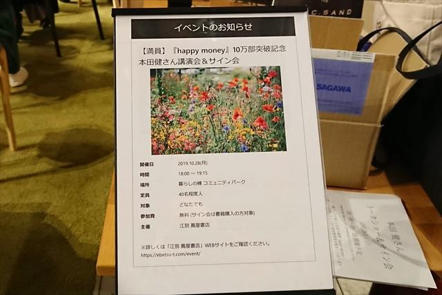 本田健トークショー&サイン会
